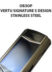 Обзор копии Vertu Signature S Design stainless steel